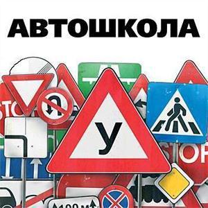 Автошколы Барыбино