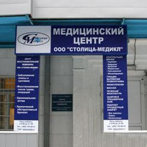 Медицинские центры Барыбино