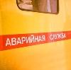 Аварийные службы в Барыбино