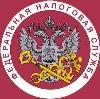 Налоговые инспекции, службы в Барыбино