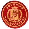 Военкоматы, комиссариаты в Барыбино