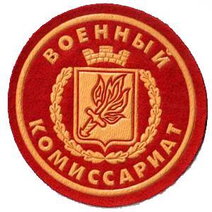 Военкоматы, комиссариаты Барыбино